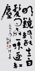 Calligraphy in Running Script 137 x 68cm