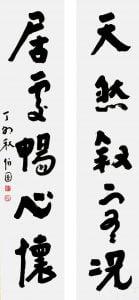 Couplet in Running Script 130 x 29cm x 2