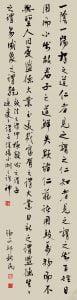 Calligraphy in Running Script | 130 x 33cm