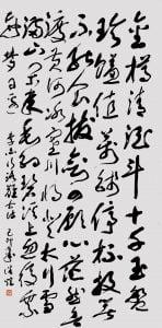 Calligraphy in Cursive Script   137 x 69cm