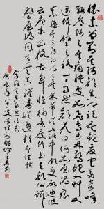 Calligraphy in Cursive Script   137 x 70cm