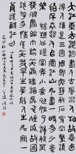 Calligraphy in Seal Script   138 x 70cm