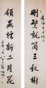 Couplet in Running Script   136 x 34cm x 2