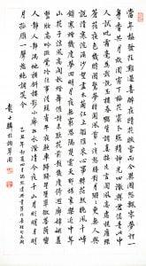Calligraphy in Running Script | 118 x 67cm