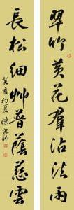 Couplet in Running Script | 140 x 23cm x 2