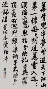 Calligraphy in Running Script 124 x 67cm