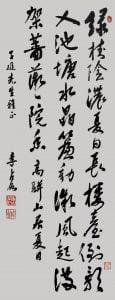 Calligraphy in Running Script   82 x 33cm