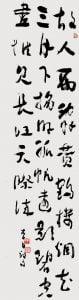 Calligraphy in Cursive Script   145 x 38cm