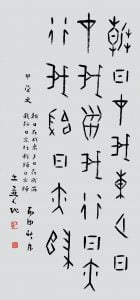 Calligraphy in Oracle Bone Script   70 x 33cm