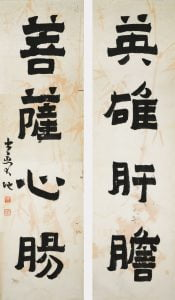Calligraphy in Wei Stone Inscriptions   127 x 35cm x 2