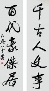 Couplet in Running Script | 125 x 35cm x 2