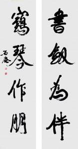 Couplet in Running Script | 140 x 34cm x 2