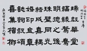 Calligraphy in Clerical Script 38 x 64cm