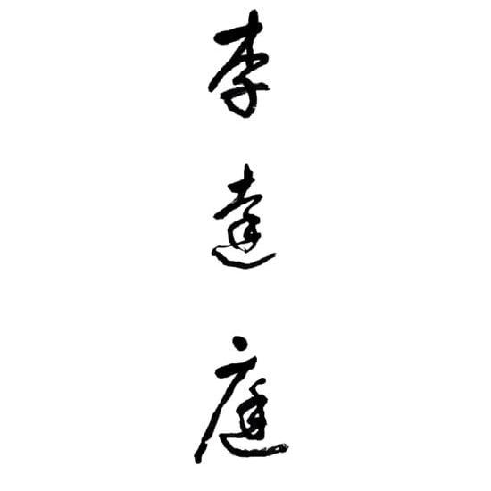 Li Da Ting